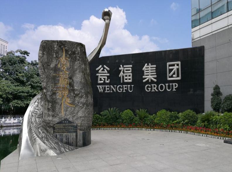 新能源电池磷基材料供应商 瓮福集团确认出席ABEC 2018
