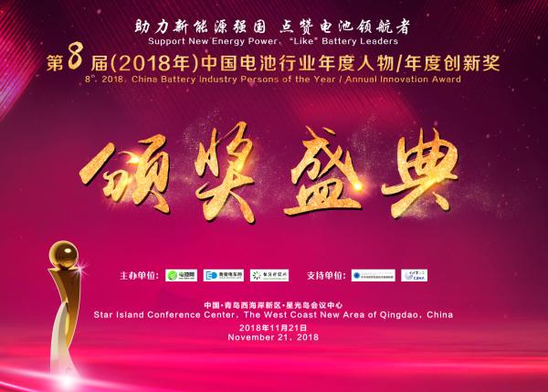 第8届中国电池行业年度人物/年度创新奖名单揭晓