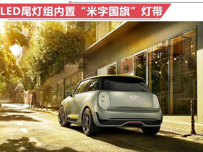 宝马MINI纯电动明年正式开卖 续航超奔驰smart电动版