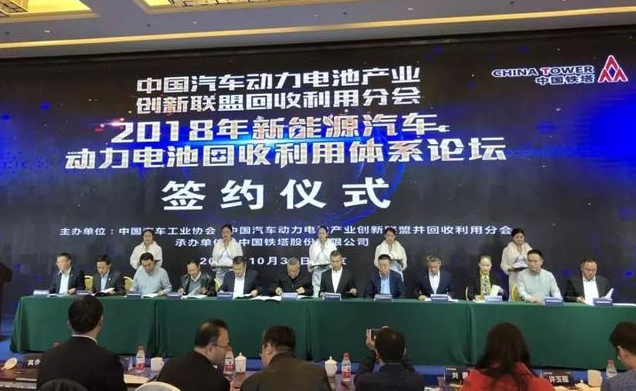 中国铁塔与11家新能源车企签署战略合作协议 推进动力电池梯次利用