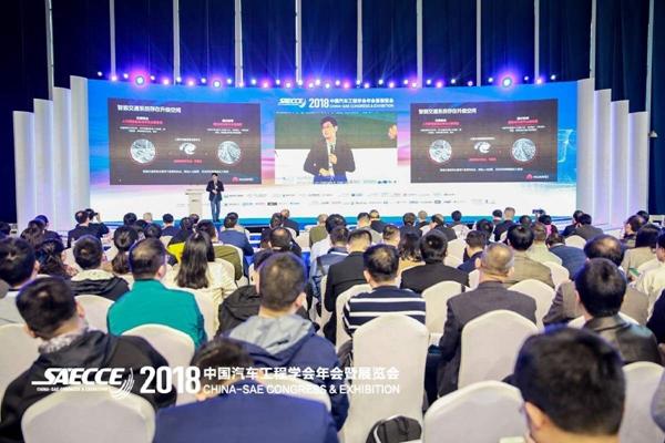 中国汽车工程学会年会暨展览会