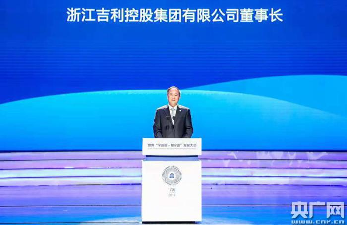 吉利控股集团有限公司董事长李书福发表感言