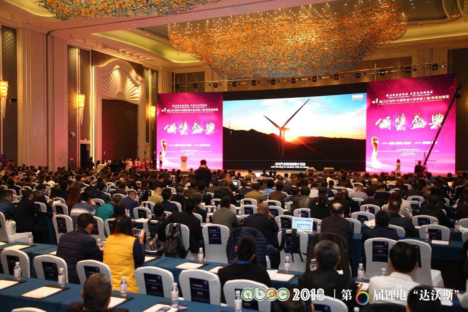 第8届中国电池行业年度人物/年度创新奖颁奖盛典隆重举行