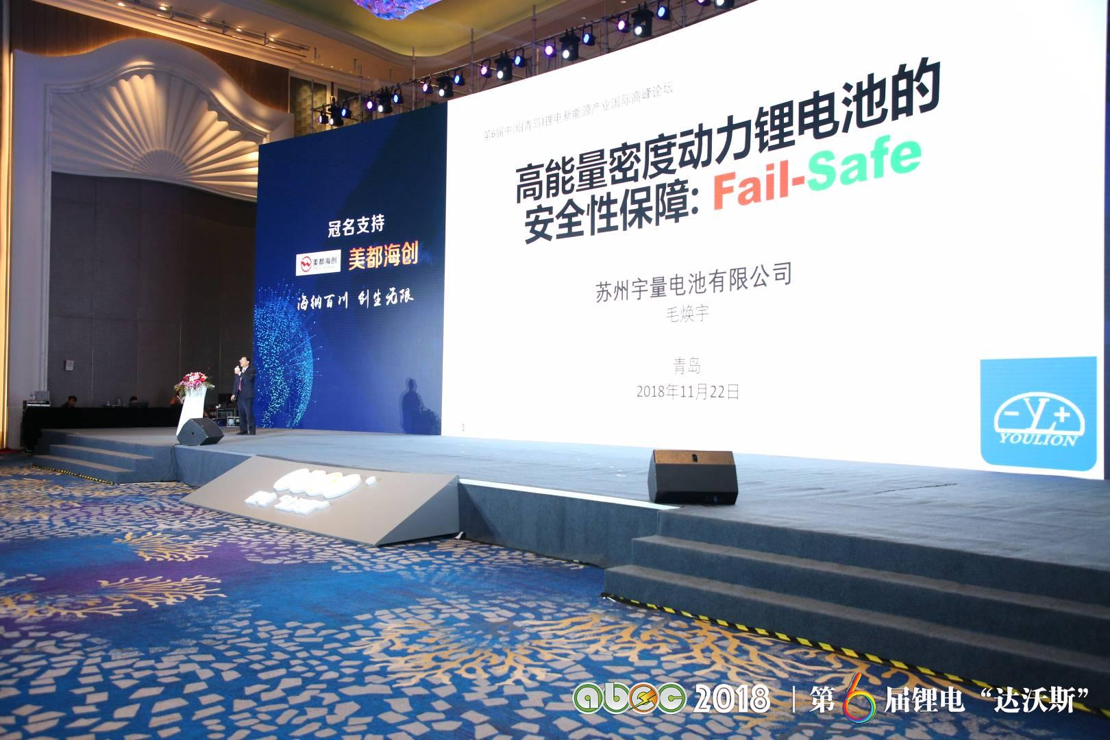 苏州宇量电池有限公司董事长兼总经理毛焕宇