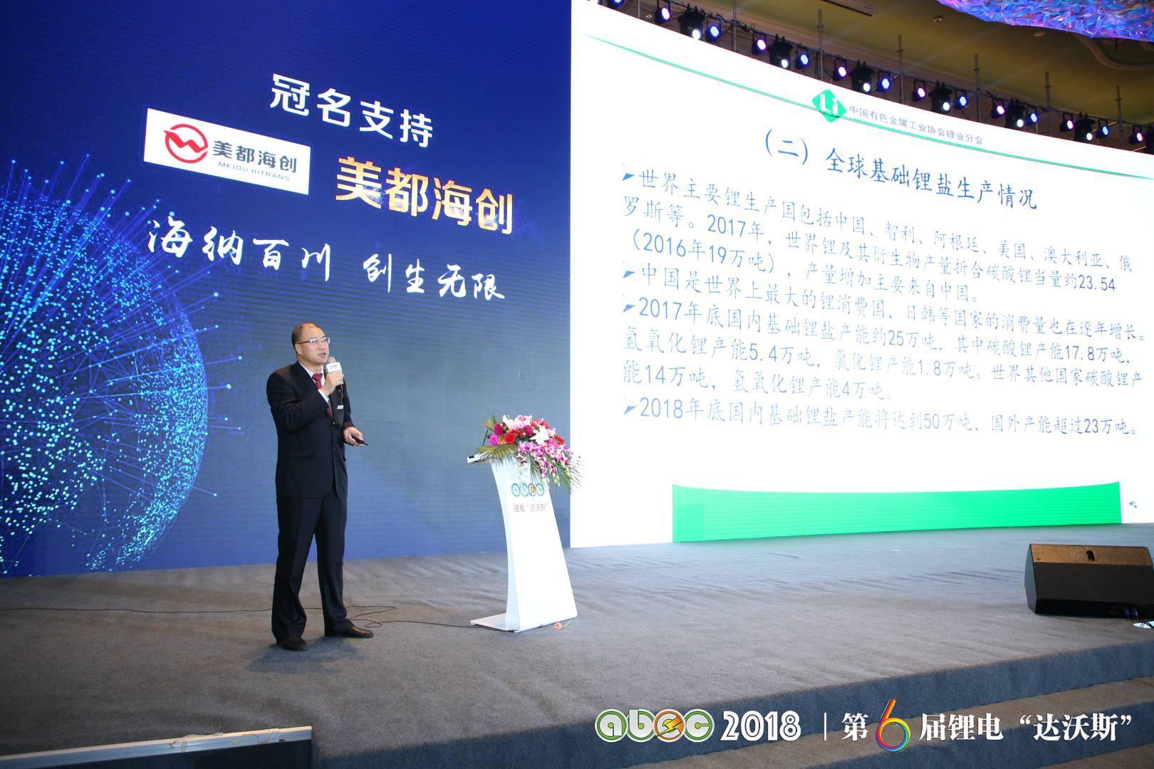 张江峰:电池级碳酸锂价格腰斩 锂盐加工行业利润逐渐回归正常