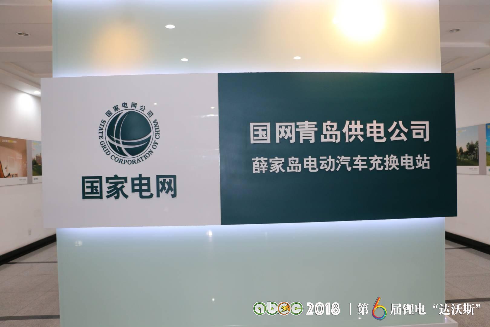 国家电网青岛薛家岛充换电