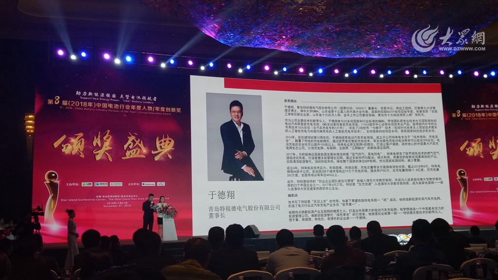 第8届(2018年)中国电池行业年度人物年度创新奖名单揭晓。