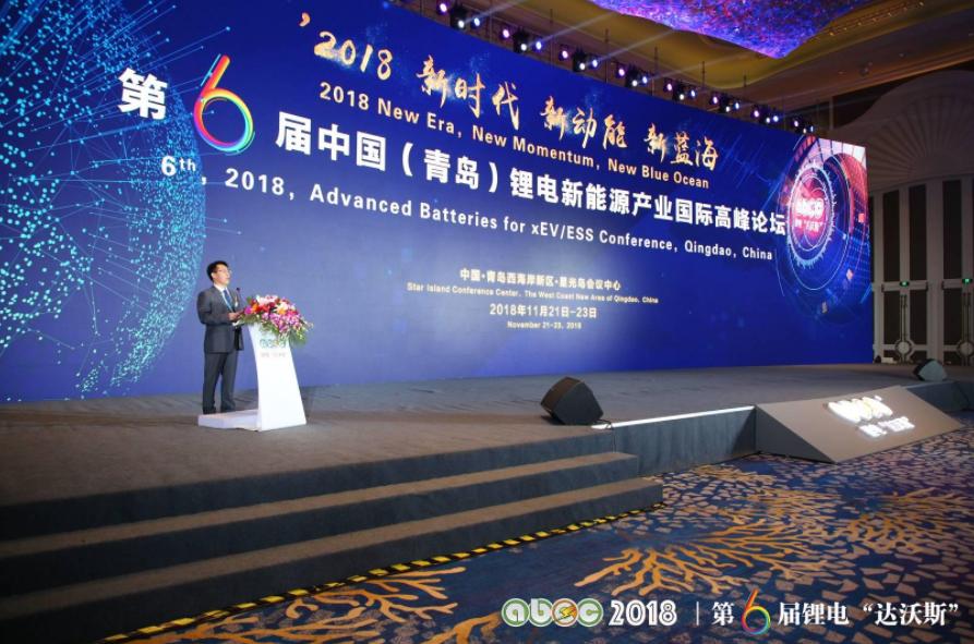 第6届中国(青岛)锂电新能源产业国际高峰论坛