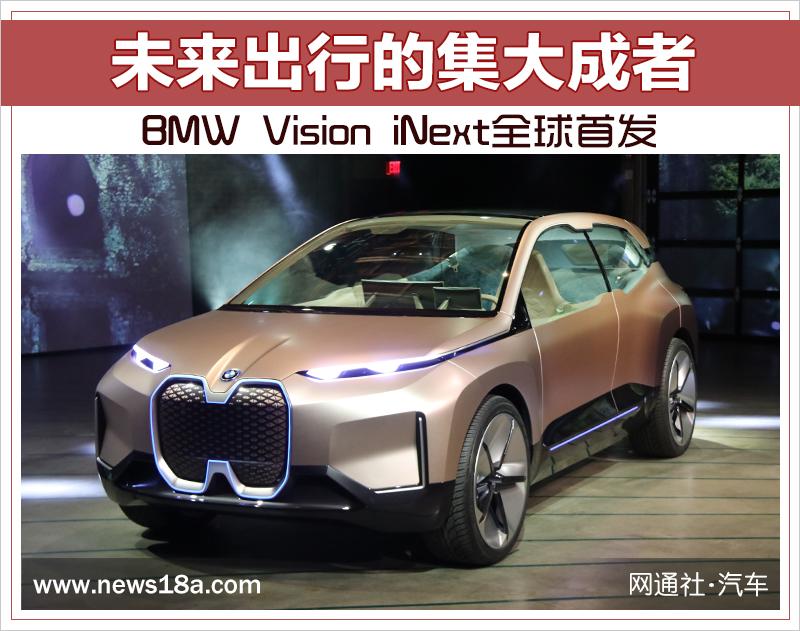 未来出行的集大成者 BMW Vision iNext全球首发