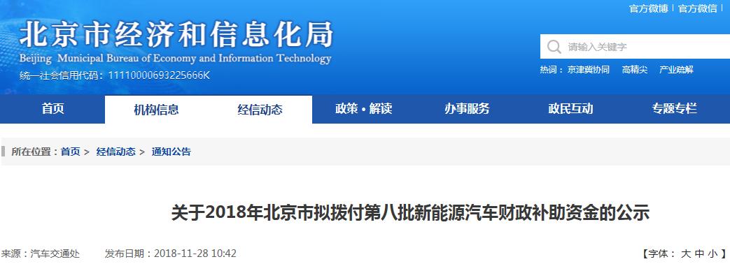 5.4亿元!2018年北京市拟拨付第八批新能源汽车补助资金公示