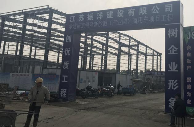 11月22日,在建的南京银隆生产车间