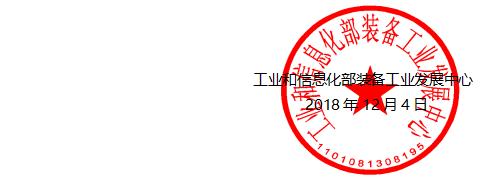 工信部要求车企12月20日前提交2019年双积分预报告