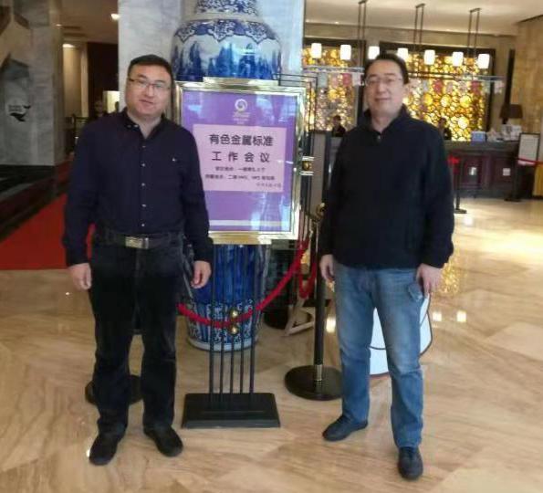 源汇通高级工程师阎戈、工程师张在武出席有色金属标准工作会议
