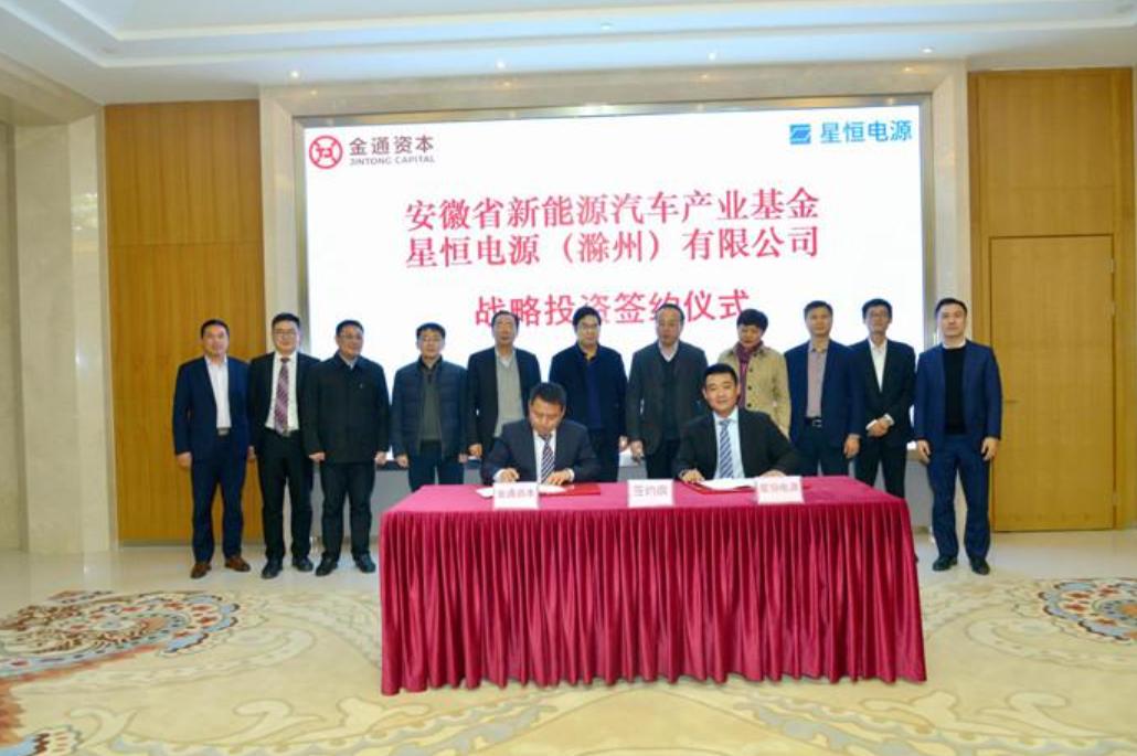 星恒电源获安徽省新能源产业基金战略投资 首期投资1.6亿元