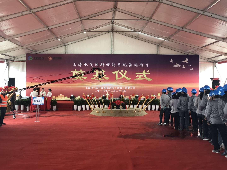 年产8GWh上海电气国轩储能系统基地项目奠基 总投资50亿元