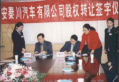 2003年,比亚迪收购西安秦川汽车有限公司签字仪式