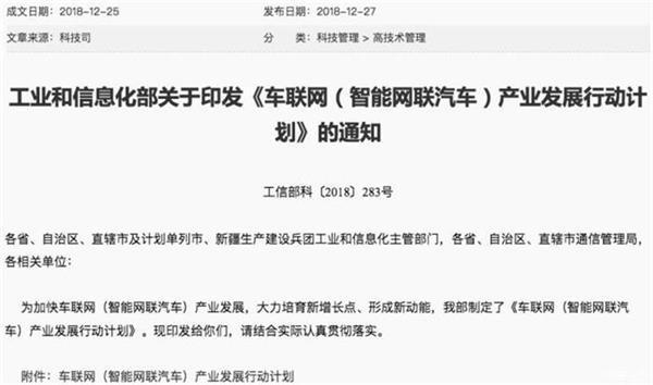 """汽车""""四化""""再添新标准 工信部发布《车联网产业发展行动计划》"""
