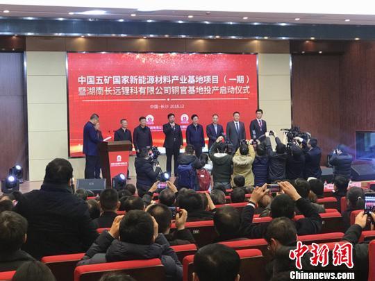 中国五矿新能源材料基地投产 或将改变全球市场格局