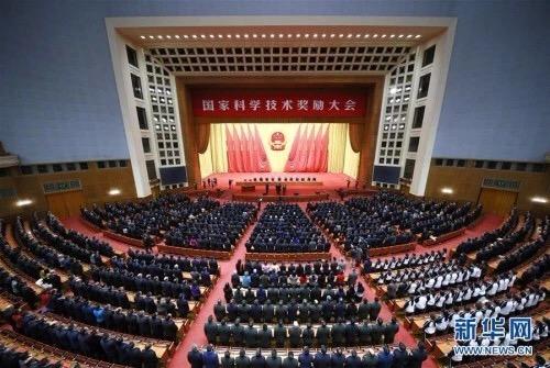 1月8日,国家科学技术奖励大会在京召开