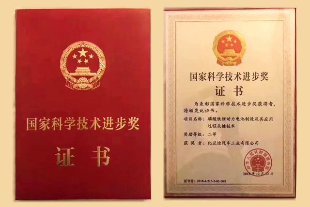 比亚迪荣获国家科学技术进步二等奖