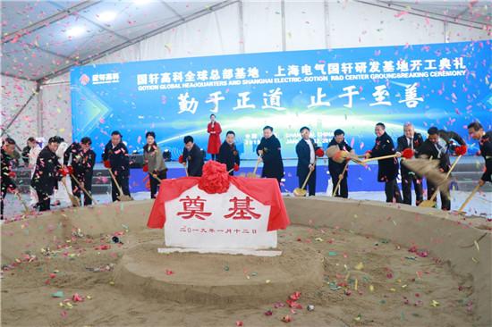 总投资30亿元 国轩高科全球总部基地在沪开工建设