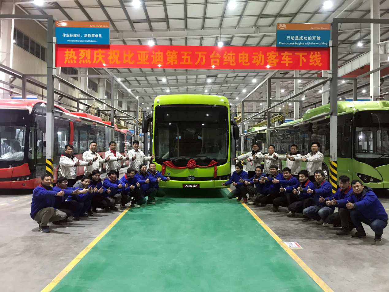 比亚迪全球第50000台纯电动客车下线 点亮世界绿色交通