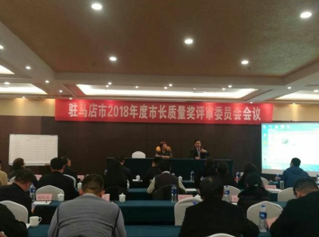 河南惠强新材荣获驻马店市2018年度市长质量奖