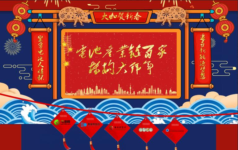 """电池网全体同仁恭祝读者客户朋友:2019""""猪""""事顺利"""