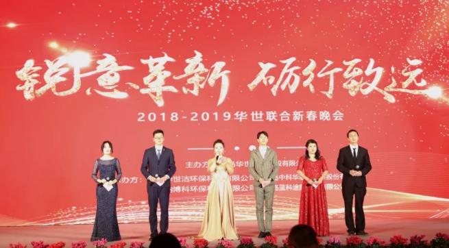 锐意革新 砺行致远 2018-2019华世联合新春晚会在青岛举办