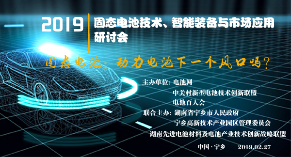 固态电池技术、智能装备与市场应用研讨会