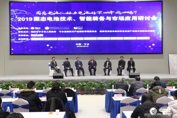 固态电池技术、智能装备与市场应用研讨会讨论环节