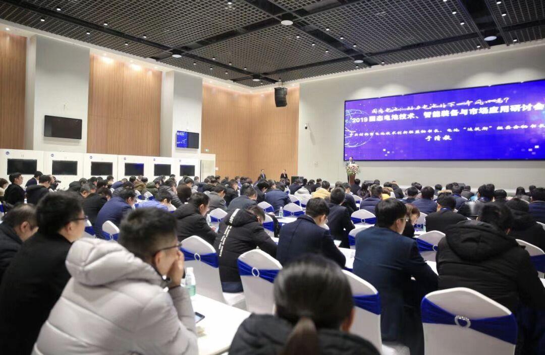 150多位业界精英齐聚宁乡高新区 把脉固态电池行业方向