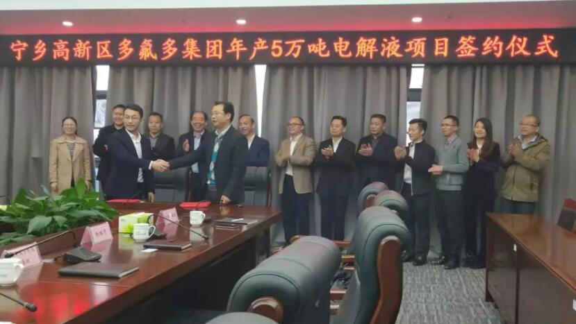 多氟多10亿投建电解液生产基地 宁乡高新区储能材料产业链再添新动能