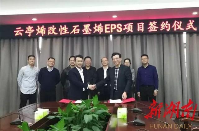 宁乡高新区与广西云亭烯技术有限公司签约2000万元