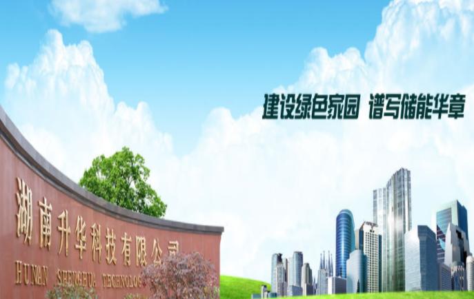 富临精工全资孙公司江西升华被查封110吨磷酸铁锂