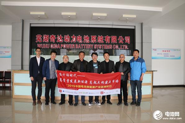 中国电池新能源产业链调研团一行参观调研奇达动力