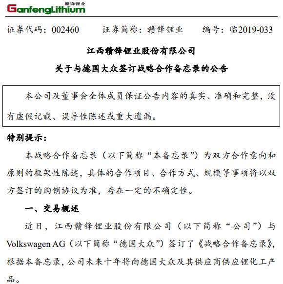赣锋锂业与大众签十年锂供应合同
