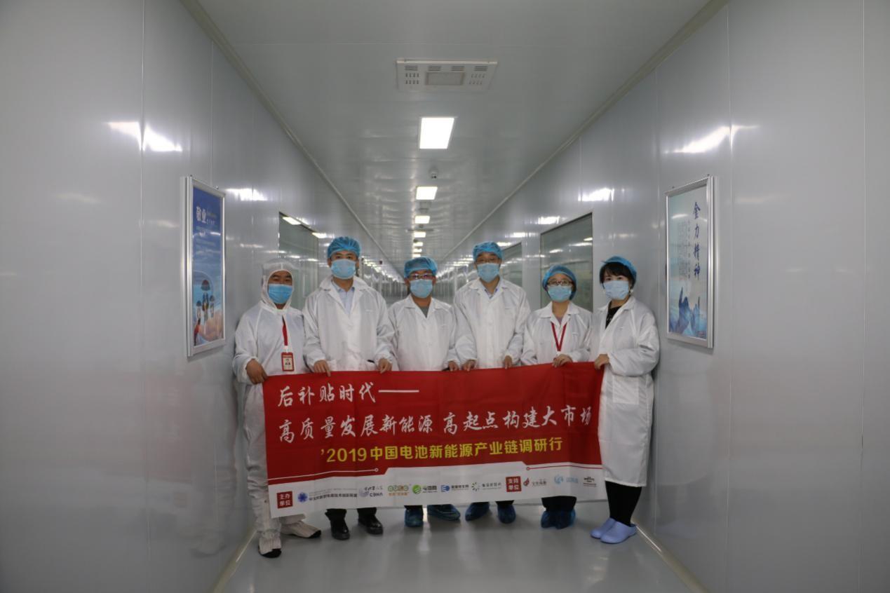 中国电池新能源产业链调研团一行参观调研金力股份