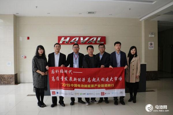 中国电池新能源产业链调研团一行参观调研长城汽车