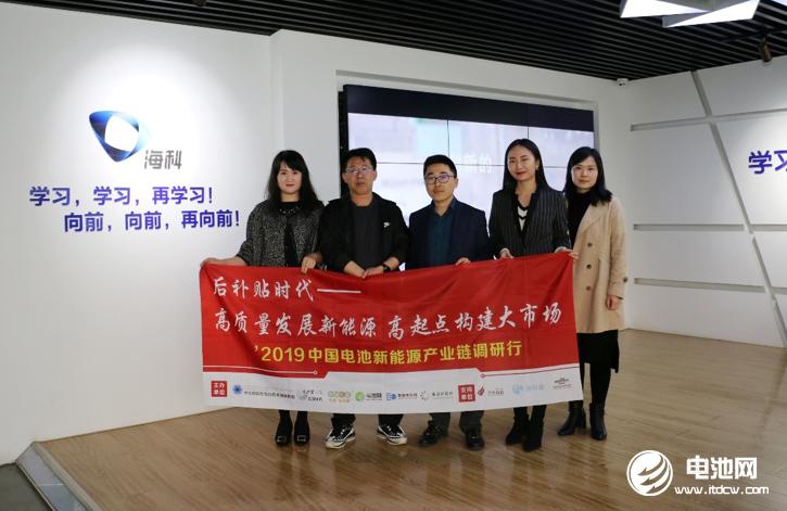 中国电池新能源产业链调研团一行参观调研海科特种化学品生产基地——海科新源