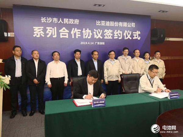 长沙市与比亚迪签署系列战略合作协议 壮大新能源汽车产业链