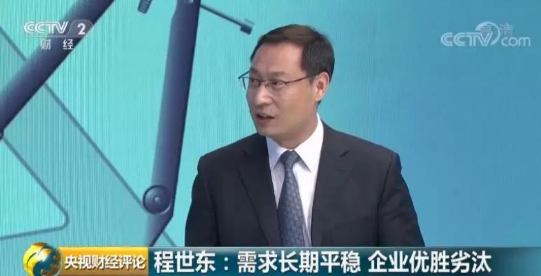 程世东:需求长期平稳 企业优胜劣汰