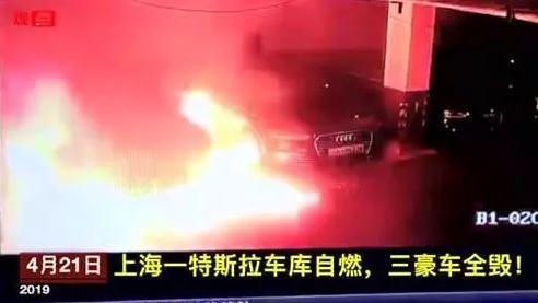特斯拉官方回应车辆自燃事件:未有定论 请勿传谣信谣