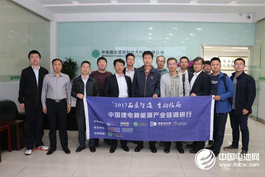中国锂电新能源产业链调研团到访盟固利动力