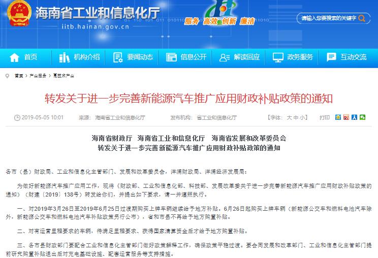 海南6月26日起取消新能源车地补 规划今明两年新建充电桩6.5万个