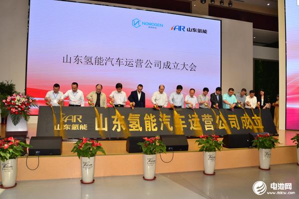山东氢车揭牌仪式