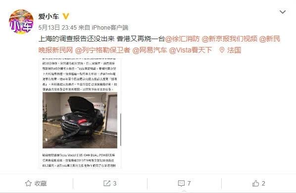 特斯拉又自燃了:香港车主83.2万购买后曾多次投诉电池有问题