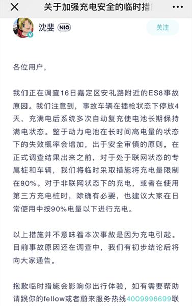 """连连""""自燃"""" 蔚来决定暂时将充电量限制在90%"""