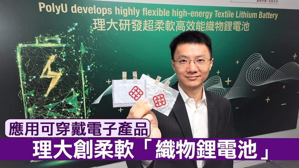 香港理大研发超柔软高效能织物锂电池 能量密度超450Wh/L