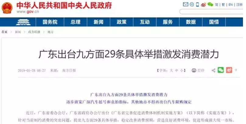 广东松绑汽车限购 逐步放宽广深汽车摇号和竞拍指标